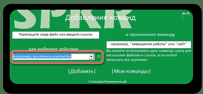 Переход к выбору действия в программе Speaker в Windows 7