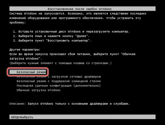 Переход к загрузке Безопасного режима в Windows