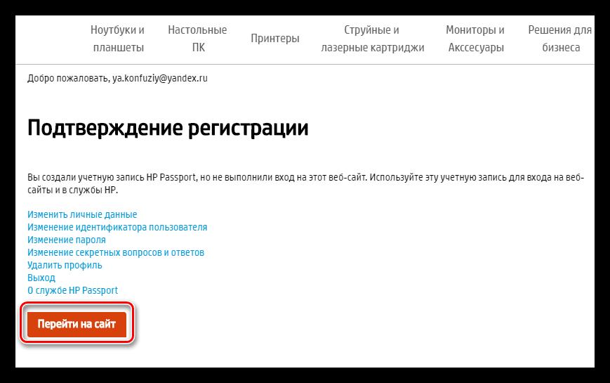 Переход на сайт для загрузки программы HP Web Jetadmin