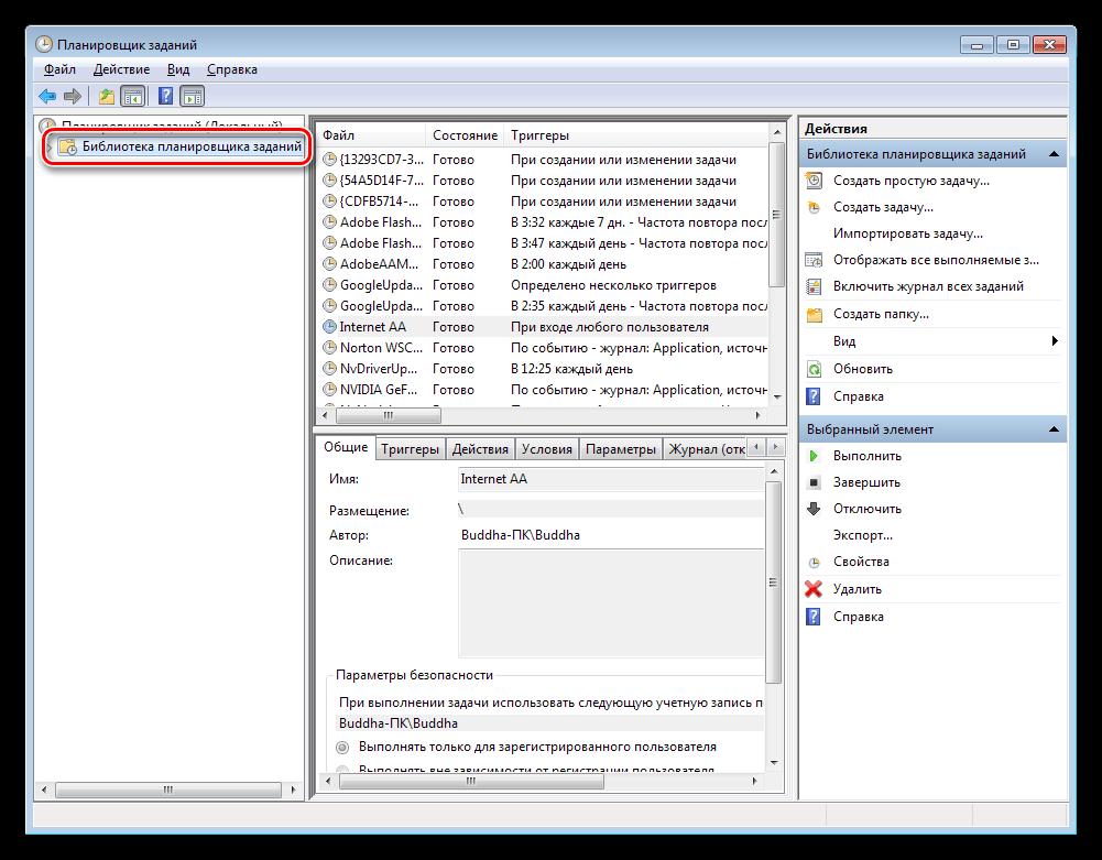 Переход в Библиотеку планировщика заданий в Windows