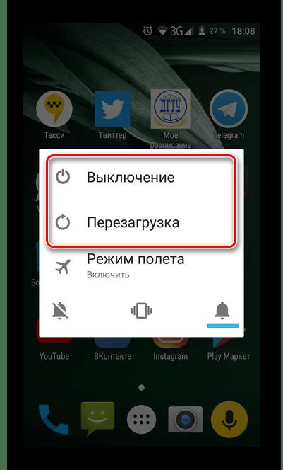 Переход в езопасный режим на Android