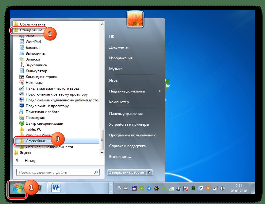 Переход в каталог Служебные из папки Стандартные при помощи меню Пуск в Windows 7