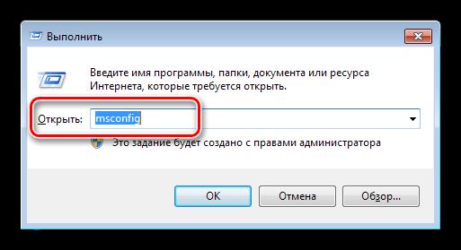 Переход в консоль Конфигурация системы в Windows