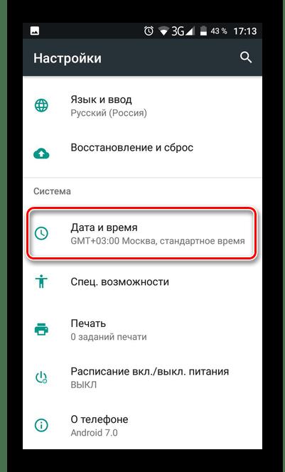 Переход в меню дата и время из настроек на Android