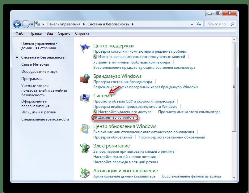 Переход в окно Диспетчера устройств в группе Система из раздела Система и безопасность в Панели управления в Windows 7