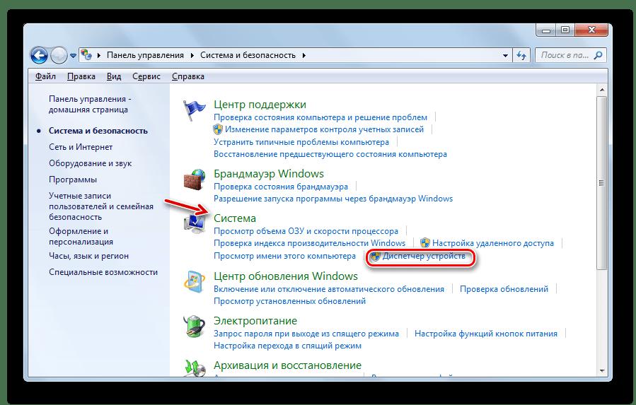 Переход в окно Диспетчера устройств из группы Система в разделе Система и безопасность в Панели управления в Windows 7