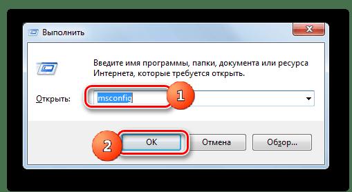 Переход в окно Конфигурация системы путем ввода команды в окошко Выполнить в Windows 7