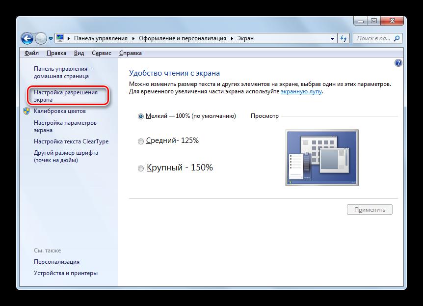 Переход в окно Настройка разрешения экрана из раздела Экран в Панели управления в Windows 7
