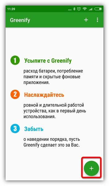 Переход в окно анализа приложений Greenify
