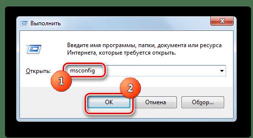 Переход в окно конфигурации системы путем ввода команды в окно Выполнить в Windows 7