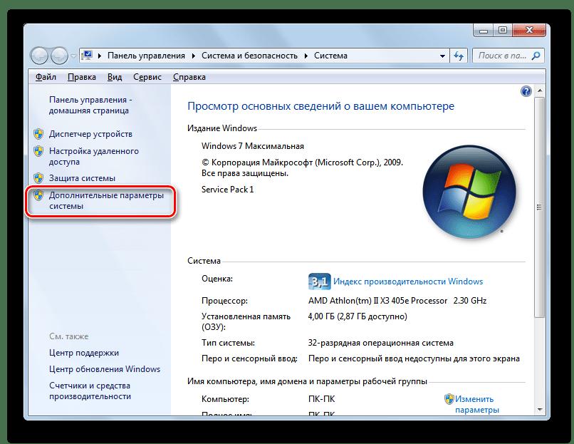 Переход в окошко дополнительных параметров системы из окна свойств компьютера в Windows 7