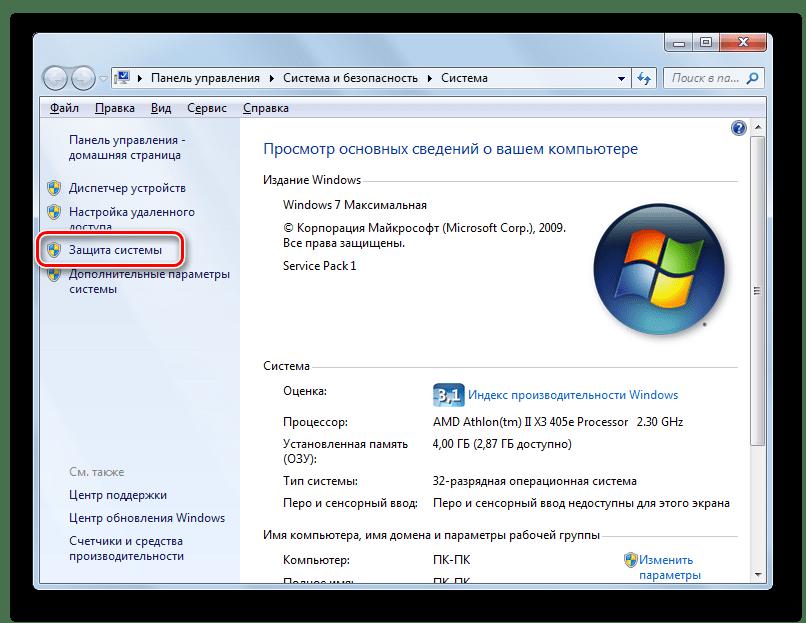 Переход в окошко защиты системы из окна свойств компьютера в Windows 7