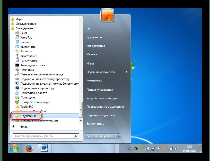 Переход в папку Служебные из каталога Стандартные через кнопку Пуск в Windows 7
