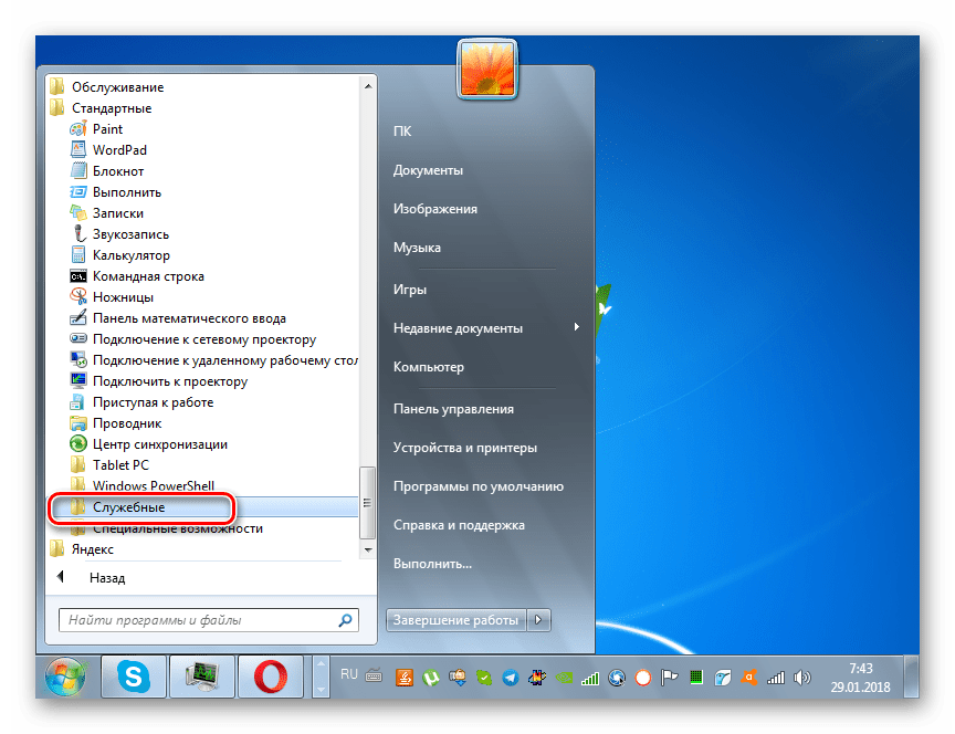 Переход в папку Служебные из каталога Стандартные с помощью меню Пуск в Windows 7