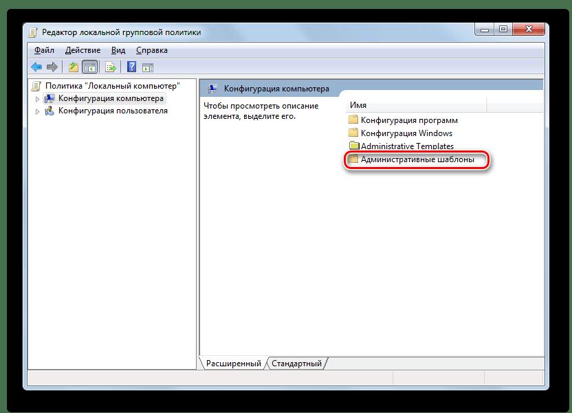 Переход в раздел Административные шаблоны из раздела Конфигурация компьютера в окне Редактора локальной групповой политики в Windows 7