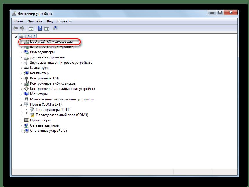 Переход в раздел DVD и CD-ROM дисководы в Диспетчере устройств в Панели управления в Windows 7