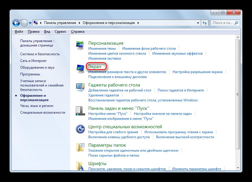 Переход в раздел Экран из раздела Оформление и персонализация в Панели управления в Windows 7