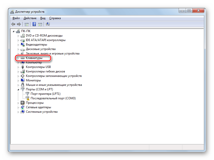 Переход в раздел Клавиатуры в Диспетчере устройств в Windows 7