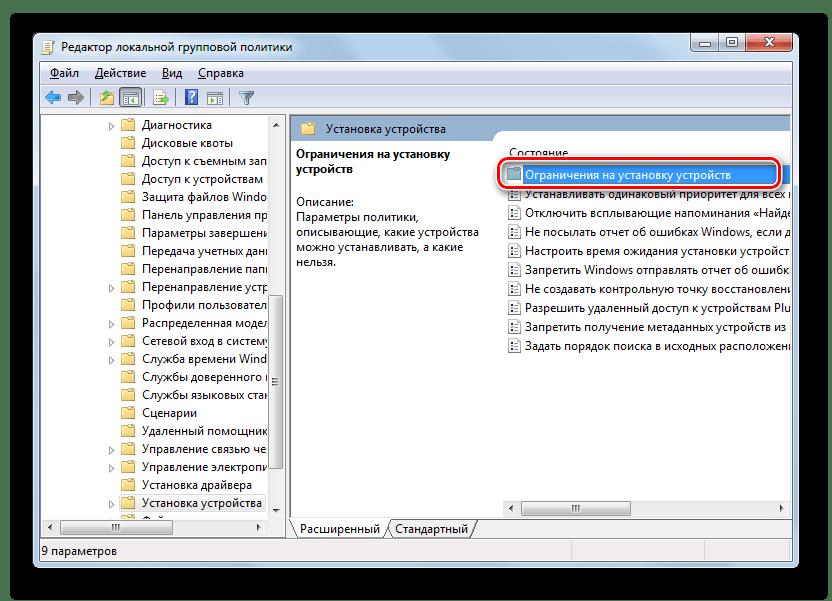 Переход в раздел Ограничения на установку устройств из раздела Установка устройства в окне Редактора локальной групповой политики в Windows 7