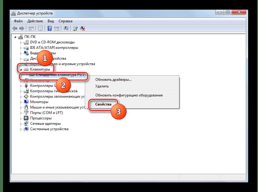 Переход в свойства клавиатуры при помощи контекстного меню в Диспетчере устройств в Windows 7
