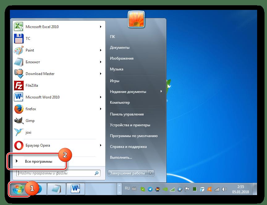 Переход во Все программы с помощью кнопки Пуск в Windows 7