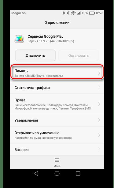 Переход во вкладку Память в пункте Сервисы Google Play