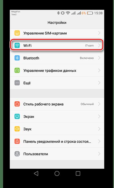 Переход во вкладку Wi-Fi