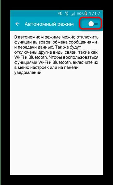 Переключатель Автономного режима в настройках Андроид