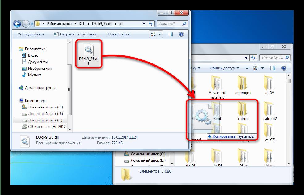 Перемещение d3dx9_35.dll в системную директорию