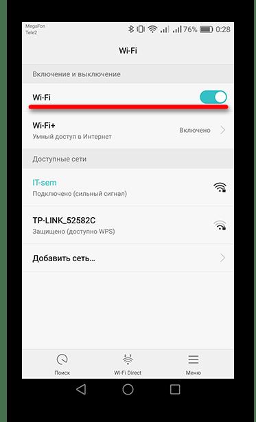 Перемещение ползунка подключения WI-FI-соединения