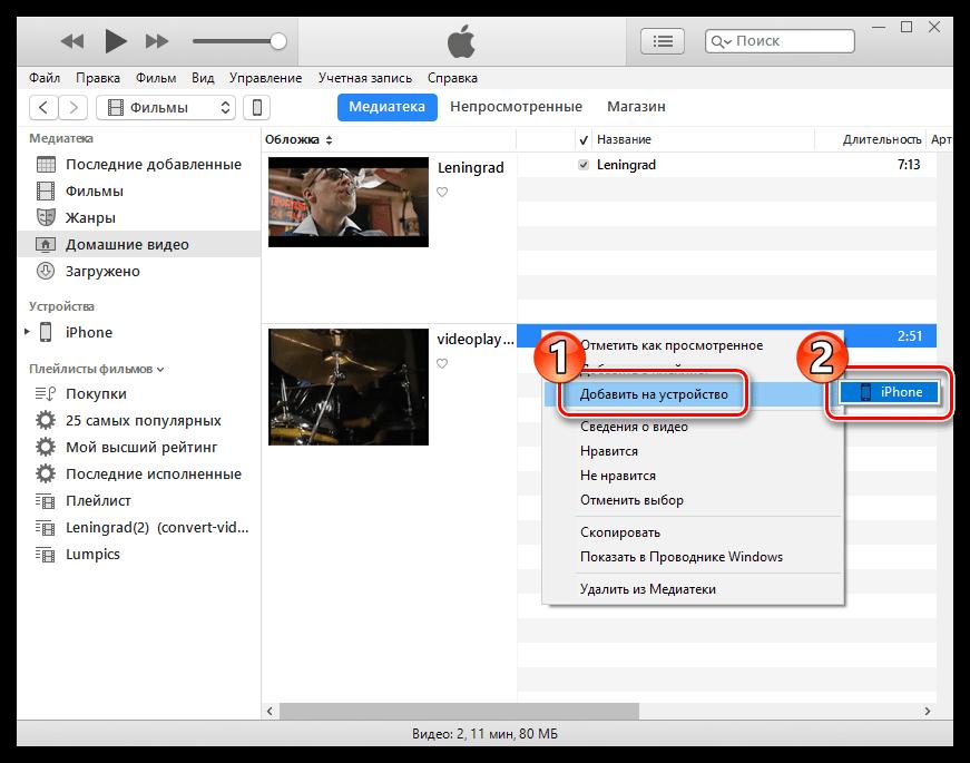 Перенос видео из iTunes на iPhone