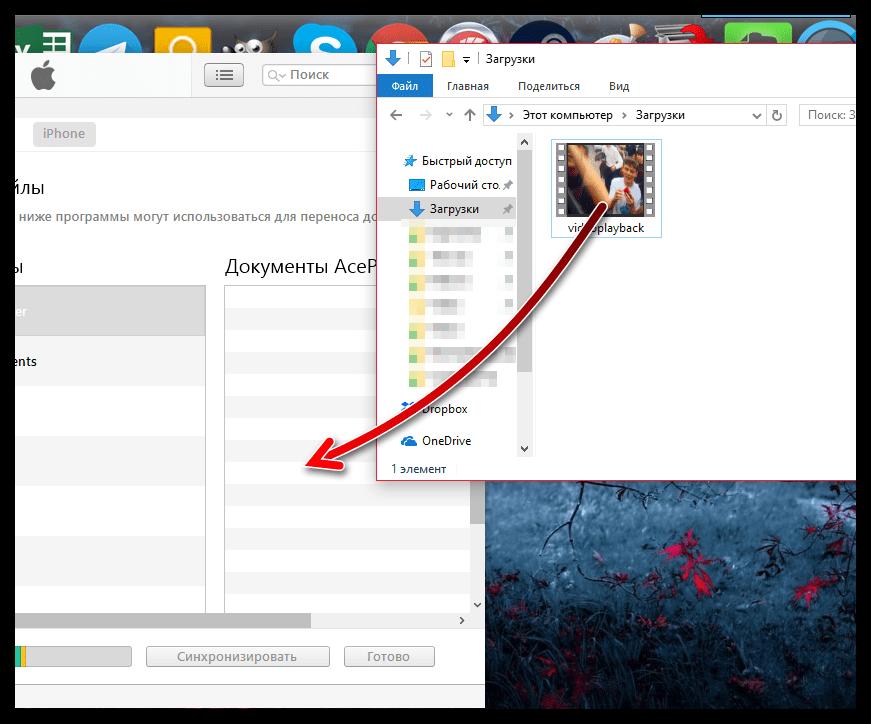 Перенос видео в AcePlayer с компьютера