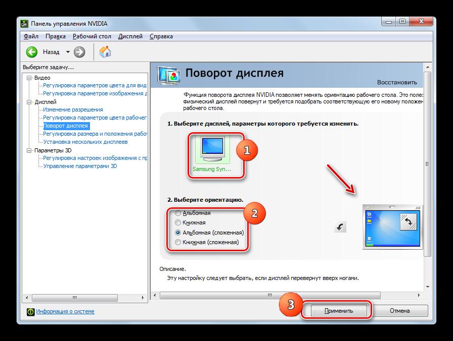 Переворот экрана в разделе поворота дисплея в Панели управления графического адаптера NVIDIA в Windows 7