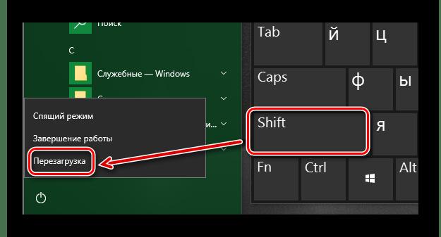 Перезагружаем систему с зажатой клавишей Shift на Windows 10