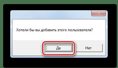 Подтверждение добавления нового пользователя в диалоговом окне в программе Typle в Windows 7