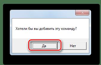 Подтверждение добавления новой команды в диалоговом окне в программе Typle в Windows 7