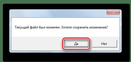 Подтверждение изменений в текущем файле в диалоговом окне в программе Typle в Windows 7