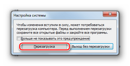 Подтверждение перезагрузки системы в диалоговом окне в Windows 7