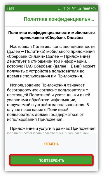 Подтверждение политики конфиденциальности Сбербанк Онлайн