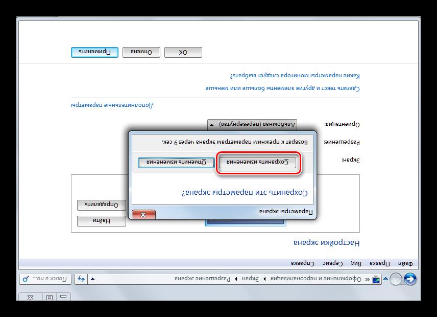Подтверждение сохранения изменений в диалоговом окне в окне Разрешение экрана в Windows 7
