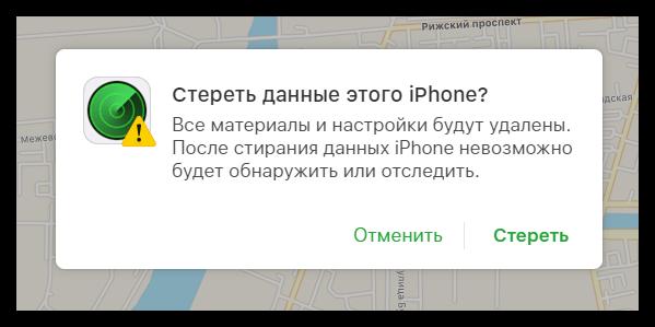 Подтверждение стирания iPhone