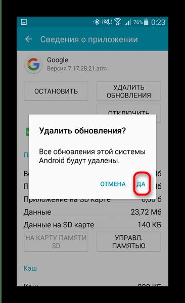 Подтверждение удаления обновлений Google в диспетчере приложений Андроид