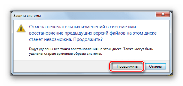 Подтверждение удаления точек восстановления в диалоговом окне в Windows 7