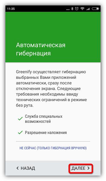 Подтверждение включения службы Greenify
