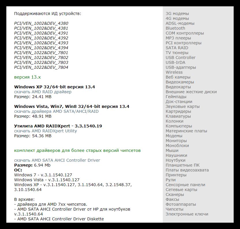 Поиск драйвера SATA для чипсета AMD