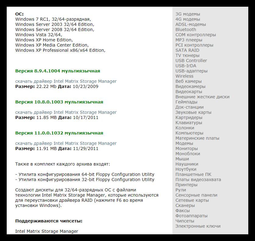 Поиск драйвера SATA для чипсета Intel