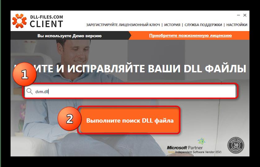 Поиск файла dvm.dll в программе DLL-files-com Client
