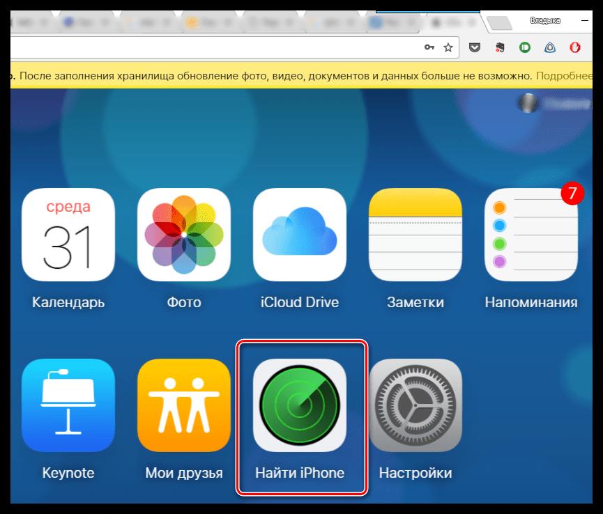 Поиск iPhone через iCloud.com