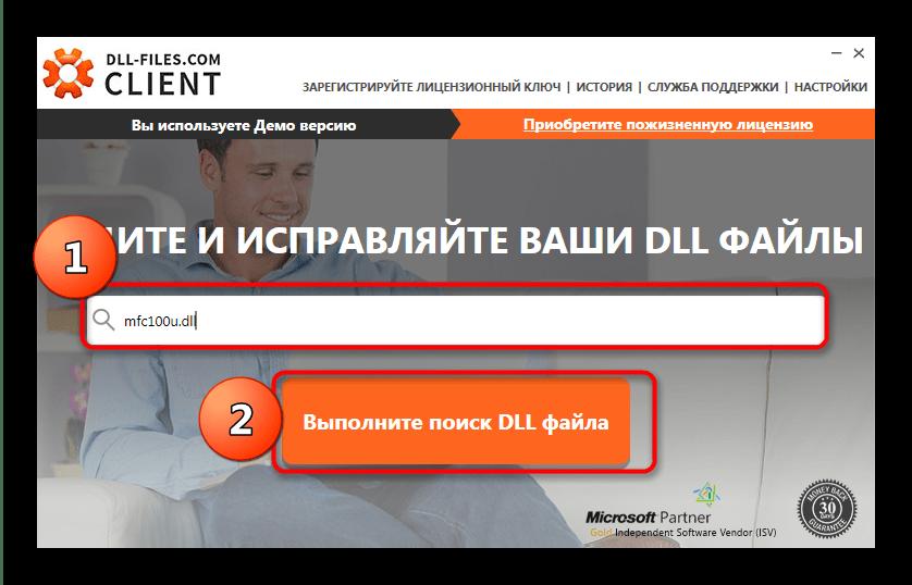 Поиск mfc100u.dll в программе DLL-files-com Client