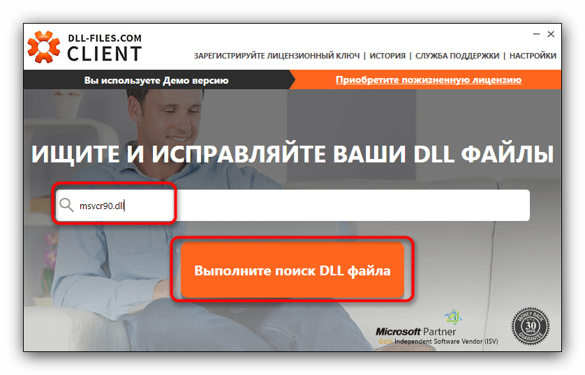 Поиск msvcr90.dll через DLL-files-com Client